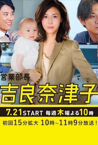 Sales Department Manager Natsuko Kira next episode air date poster