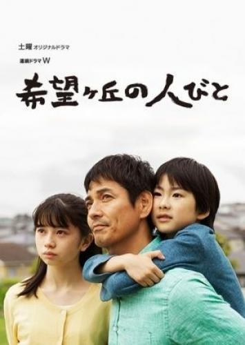 Kibougaoka no Hitobito next episode air date poster