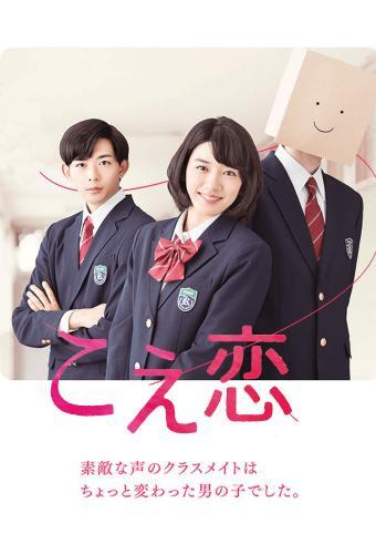 Koe Koi next episode air date poster