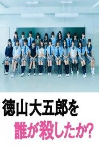 Who killed Tokuyama Daigoro? next episode air date poster