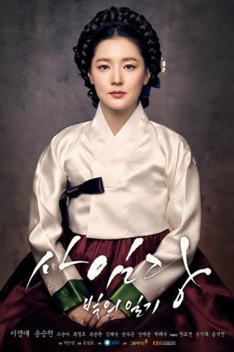 Woman with a Suitcase next episode air date poster