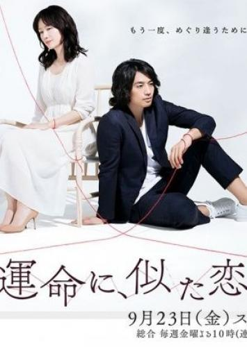 Love Like Fate next episode air date poster