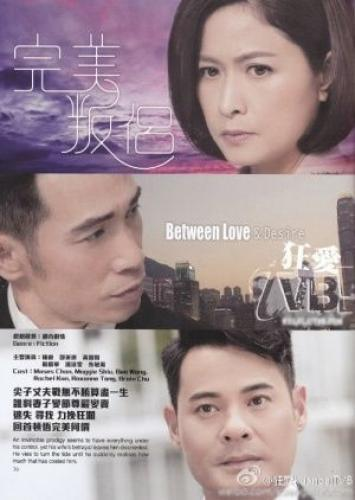 Between Love & Desire next episode air date poster