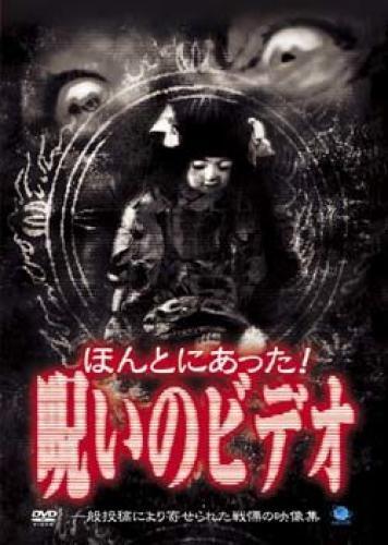 Honto Ni Atta! Noroi no Video next episode air date poster