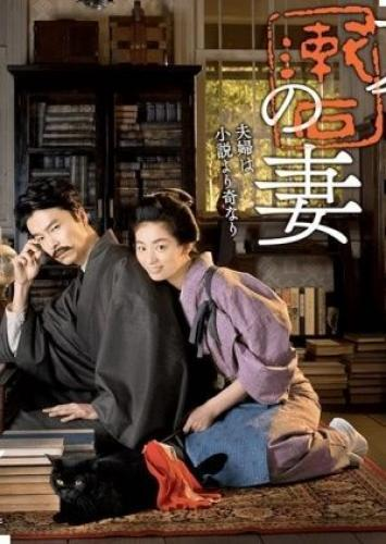 Soseki Natsume's Wife next episode air date poster