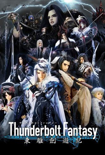 Thunderbolt Fantasy next episode air date poster