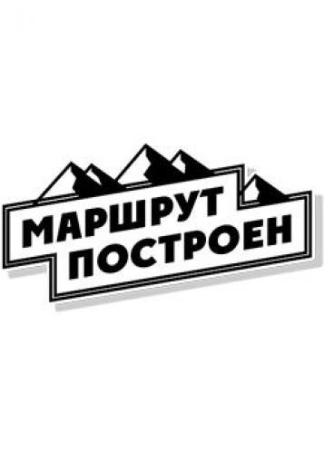 Маршрут построен next episode air date poster