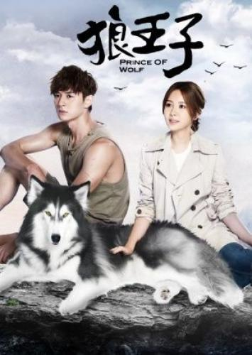 Prince of Wolf next episode air date poster