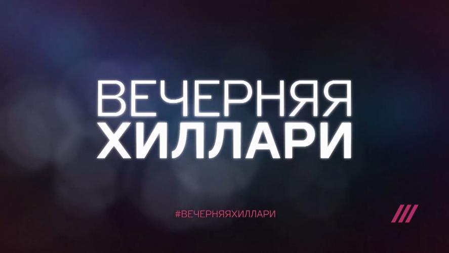 #ВечерняЯХиллари next episode air date poster