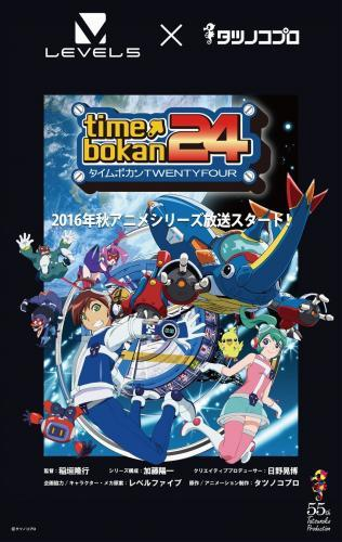 Time Bokan 24 next episode air date poster