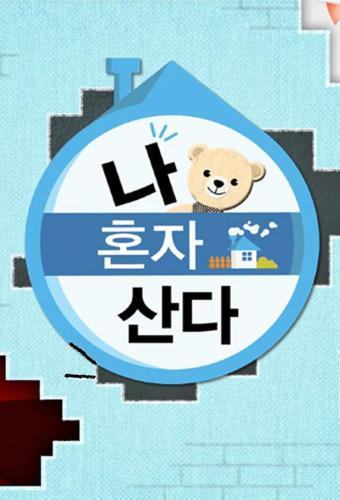 I Live Alone next episode air date poster