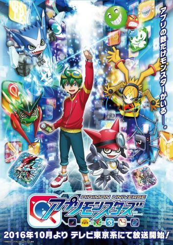 Digimon Universe: Appli Monsters next episode air date poster