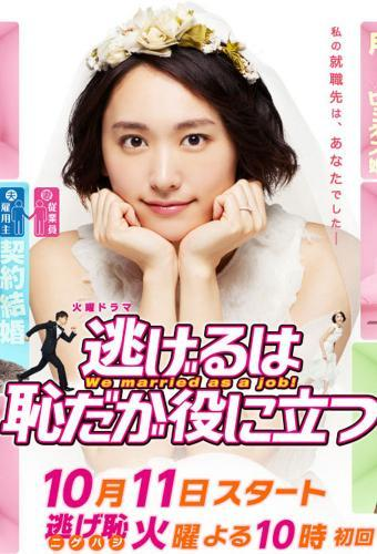 We Married as a Job next episode air date poster
