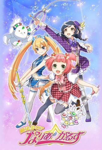 Mahou Shoujo? Naria☆Girls next episode air date poster