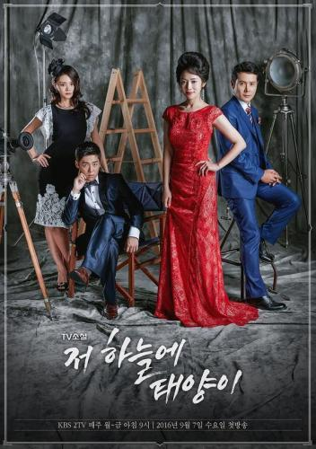 TV Novel: That Sun in the Sky next episode air date poster