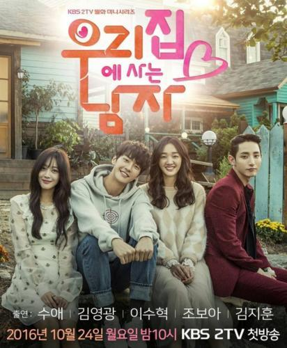Sweet Stranger and Me next episode air date poster