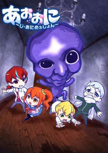 Ao Oni The Animation next episode air date poster