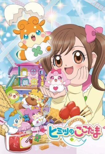 Kamisama Minarai: Himitsu no Cocotama next episode air date poster
