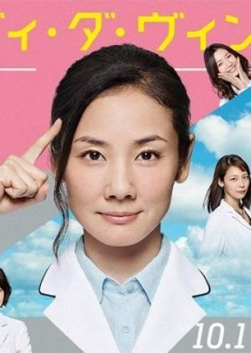 Medical Team: Lady Davinci's Diagnosis next episode air date poster