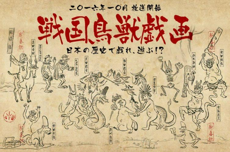 Sengoku Choujuu Giga next episode air date poster