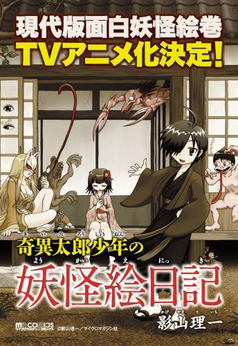 Kiitarou Shounen no Youkai Enikki next episode air date poster