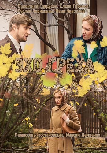 Эхо греха next episode air date poster
