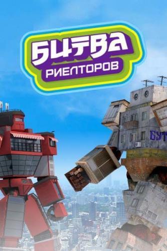 Битва риелторов next episode air date poster