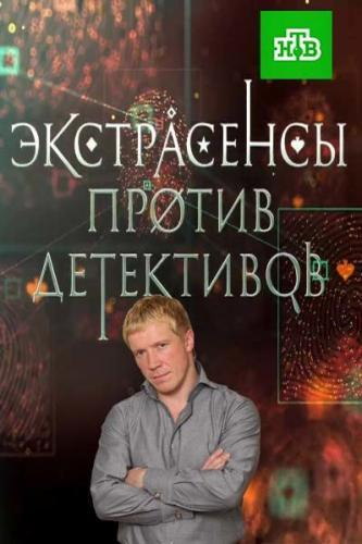 Экстрасенсы против детективов next episode air date poster