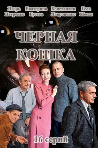 Чёрная кошка next episode air date poster