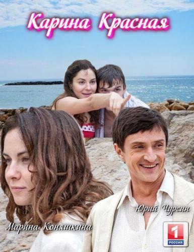 Карина Красная next episode air date poster
