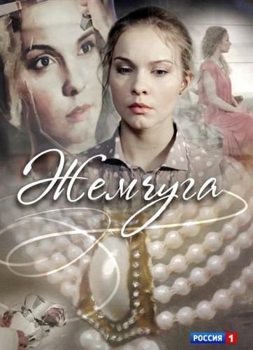 Жемчуга next episode air date poster