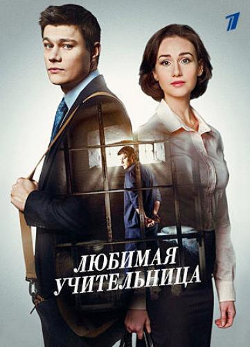 Любимая учительница next episode air date poster