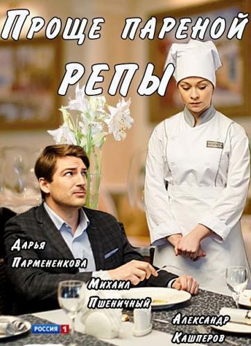 Проще пареной репы next episode air date poster