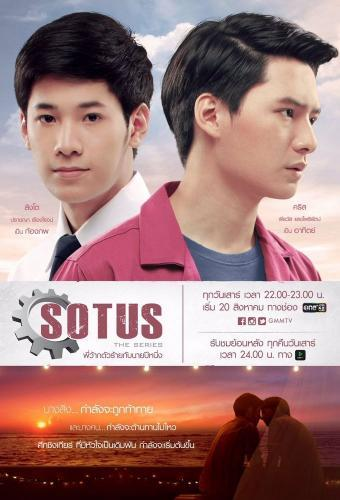 Sotus: The Series next episode air date poster