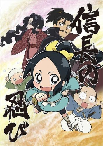 Nobunaga no Shinobi next episode air date poster