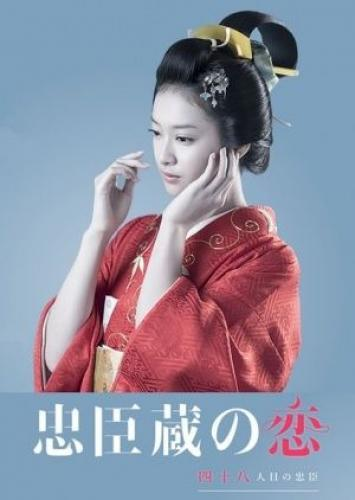 48 Eyes of the Loyal People next episode air date poster