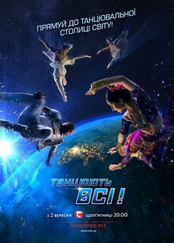 Танцюють всі! next episode air date poster