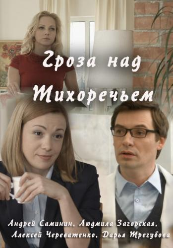 Гроза над Тихоречьем next episode air date poster