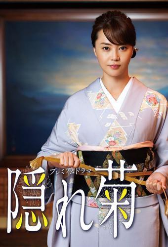 Kakuregiku next episode air date poster