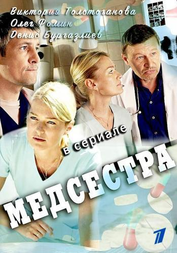 Медсестра next episode air date poster