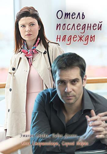 Отель последней надежды next episode air date poster