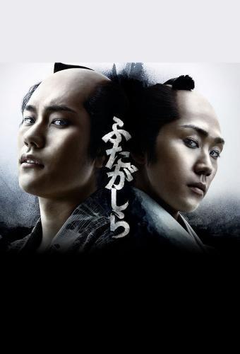 Futagashira next episode air date poster