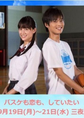 Basketball and Love, Want to Do next episode air date poster