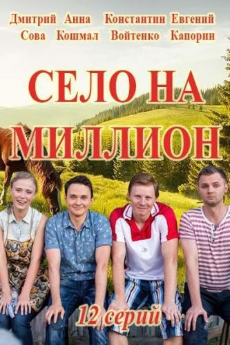 Село на миллион next episode air date poster