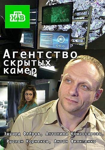 Агентство скрытых камер next episode air date poster