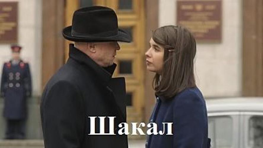 Шакал next episode air date poster