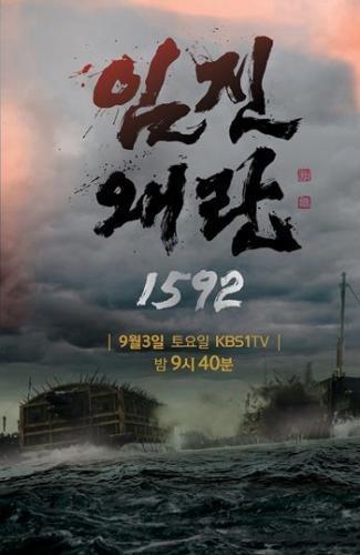 Three Kingdom Wars - Imjin War 1592 next episode air date poster
