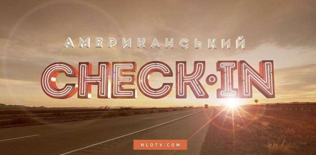 Американський чекiн next episode air date poster