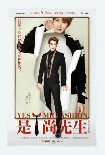 Yes! Mr. Fashion next episode air date poster