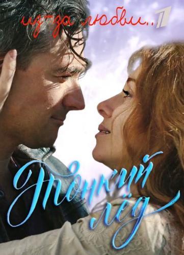 Тонкий лёд | Из-за любви next episode air date poster